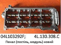 Пенал (модуль) новий розпредвалів Audi/Skoda/Seat/ VW - 1.6 TDi (2014-2019), 04L103308C, 04L103292F