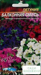 Петуния 'Балконная смесь' ТМ 'Весна' 0.3г