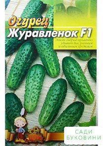 Огурец 'Журавленок F1' (Большой пакет) ТМ 'Весна' 1.5г