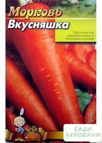 Морковь 'Вкусняшка' (Большой пакет) ТМ 'Весна' 7г