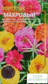 Портулак 'Махровый' ТМ 'Весна' 0.3г