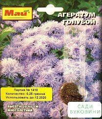 Агератум 'Блакитний' ТМ 'Травень' 0.25 г