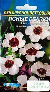 Лен крупноцветковый 'Ясные глазки' ТМ 'Весна' 0.5г