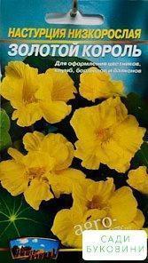 Настурція 'Золотий король' ТМ 'Весна' 0.5 г