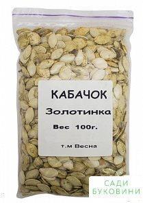 Кабачок-цуккини 'Золотинка' ТМ 'Весна' 100г