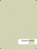 Тканина для рулонних штор А 820
