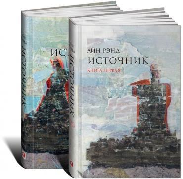 «Источник (в 2-х томах, твер.пер)» - Айн Рэнд