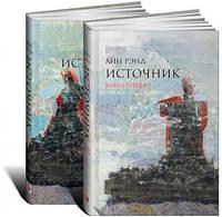 «Источник (в 2-х томах, мягк.пер)» - Айн Рэнд