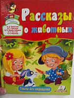 """Пегас А5 """"Рассказы о животных"""" (Рус), фото 1"""