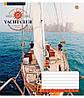 Зошит учнівська 12 аркушів, лінія Розкішні яхти, малюнки в асортименті
