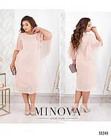 Платье женское нарядное больших размеров 54-64, цвет пудра