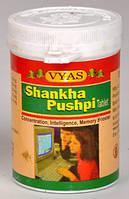 Шанкха пушпи, Shankha Pushpi, 100 таб. Улучшение памяти.