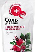 Домашний доктор. Соль для ванны  белая глина и шиповник 500мл (4823015923401)