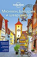 Мюнхен, Бавария и Шварцвальд 2-е изд., испр. и доп.