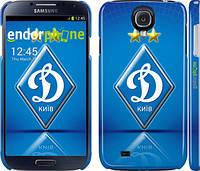 "Чехол на Samsung Galaxy S4 i9500 Динамо-Киев ""309c-13"""
