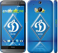 """Чехол на HTC One M8 Динамо-Киев """"309c-30"""""""