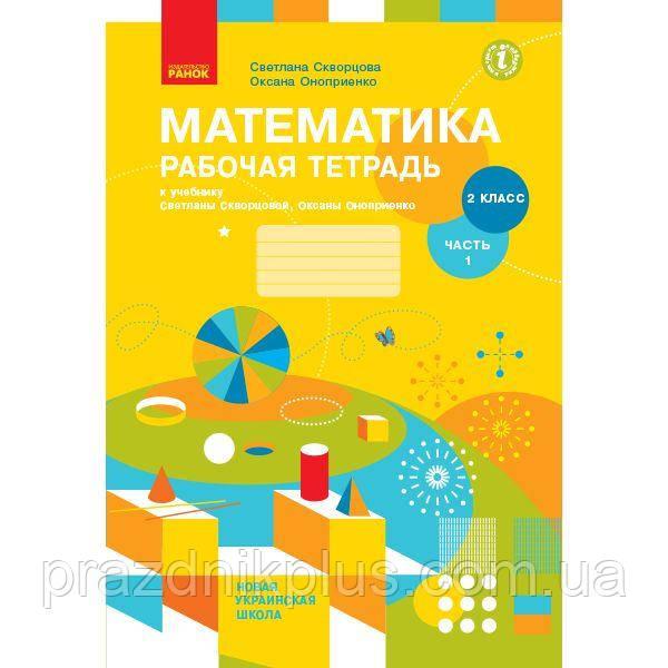 НУШ. Математика: Рабочая тетрадь для 2 класса (часть 1) к учебнику Скворцовой (на русском)