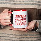 """Подарочная кружка для чая с принтом """"Звезда Мишлен"""", 330 мл керамическая, фото 2"""
