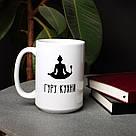 """Чашка с надписью """"Гуру кухни"""" подарочная, 420 мл керамическая, фото 2"""