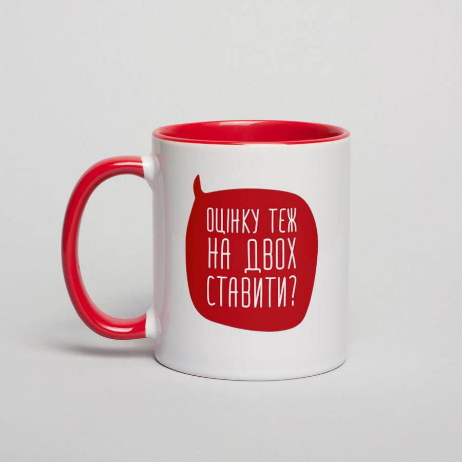 """Чашка """"Оцінку теж на двох ставити?"""" на подарок учителю, 330 мл подарочная керамическая"""
