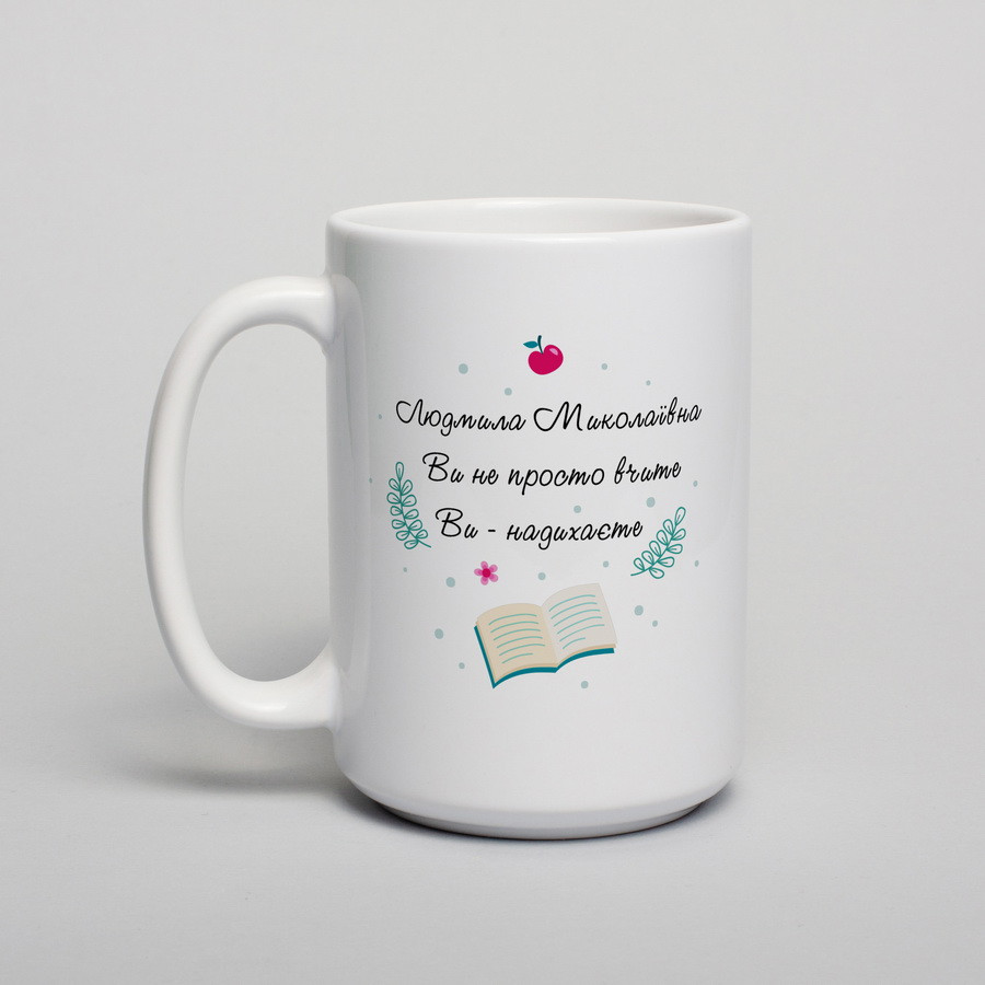 """Чашка """"Ви не просто вчите, Ви - надихаєте"""" именная, 420 мл, керамическая"""