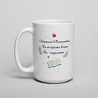 """Чашка """"Ви не просто вчите, Ви - надихаєте"""" именная на подарок учителю, 420 мл подарочная керамическая"""
