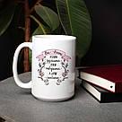 "Чашка ""Ви вчите розум думати, руки - творити, а серце - любити"" ко Дню Учителя, 420 мл подарочная керамическая, фото 2"