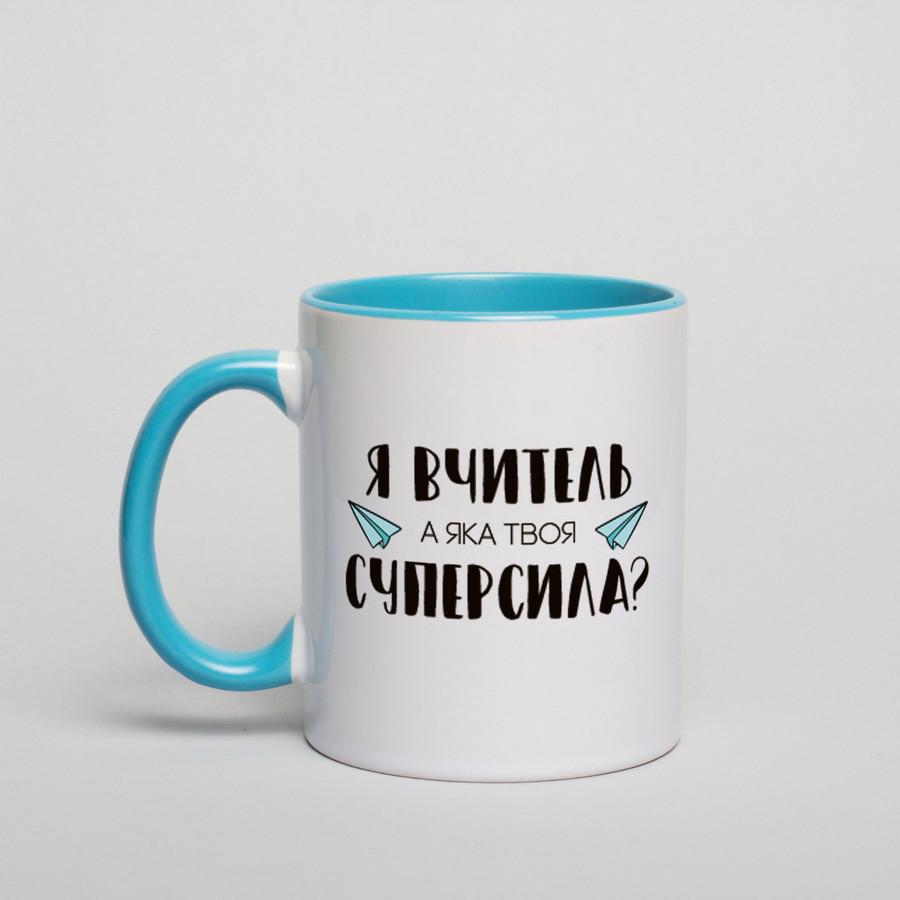 """Чашка """"Я - вчитель, а яка твоя суперсила?"""", 330 мл подарочная керамическая"""