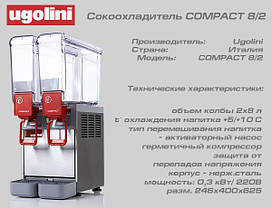 Сокоохолоджувач Ugolini Compact 8/2, фото 2