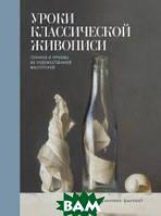 Аристид Джульетта Уроки классической живописи. Техники и приемы из художественной мастерской