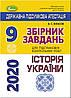 ДПА 2020 з історії України, 9 клас, Власов В.
