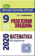 ДПА 2020 з математики, 9 клас (розв'язник 50 варіантів) Істер О.