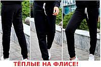 Женские спортивные штаны утепленные большие размеры И Г