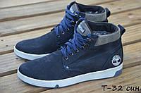Мужские зимние ботинки Timberland (Реплика) (Код: T-32 син.) ►Размеры [40,41,42,43,44,45]