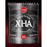 Хна для Биотату и бровей Viva Henna 30г Черная