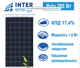Солнечная панель InterEnergy IS-P60-285W/5ВВ Best price $ NEW !!! NEW !!! , солнечная батарея.
