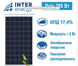 Солнечная панель  солнечная батарея.