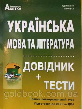 Українська мова та література довідник + тести