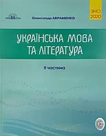 ЗНО 2020 Українська мова та література (2 частина), Авраменко О.
