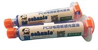 Лак для восстановления защитной маски печатных плат (Model: LY-UVH700) Blue