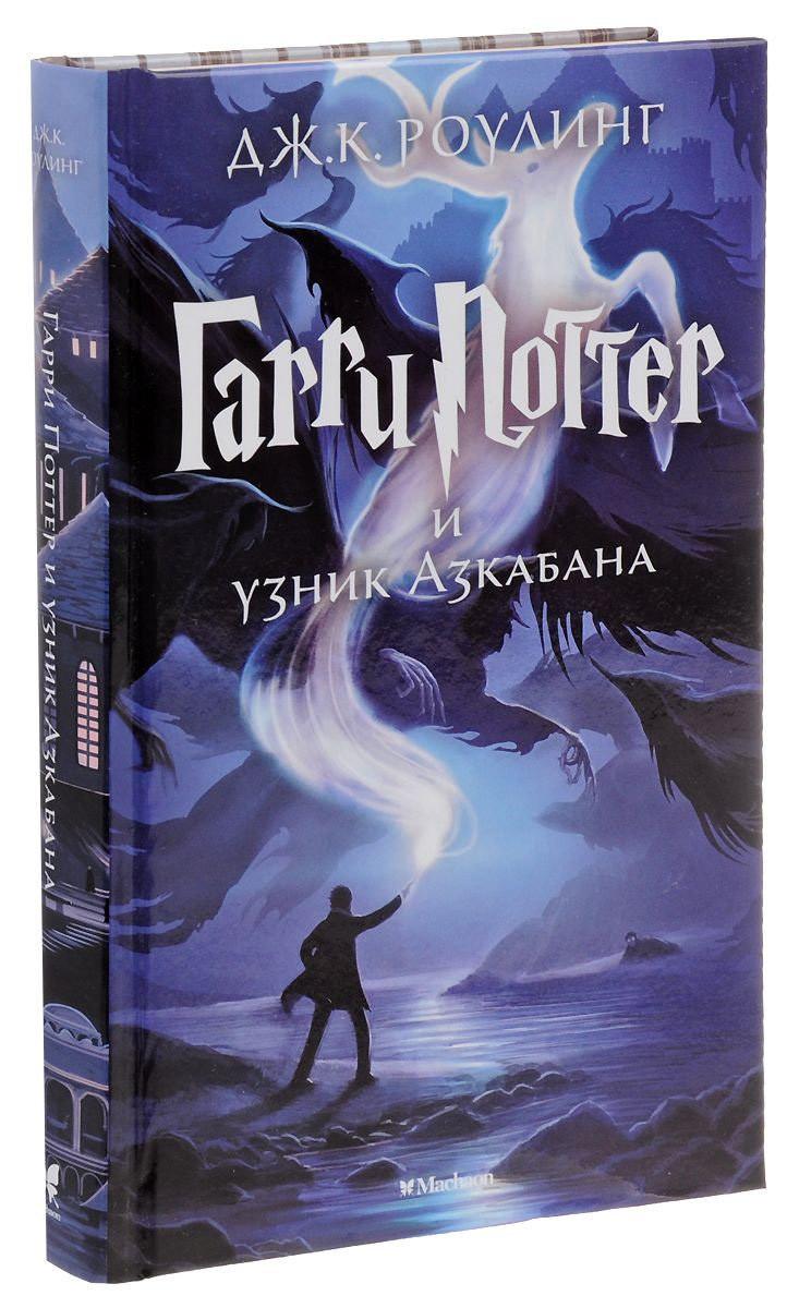 Книга «Роулинг Дж. Гарри Поттер и узник Азкабана» купить в ...
