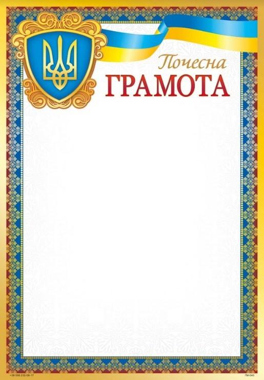 Грамота -ГМ-045- Почесна грамота
