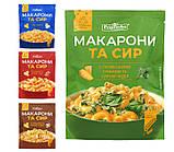 """""""Макарони і сир"""" з Італійськими травами і сиром Чеддер 150 г (8 шт/ящ), фото 2"""