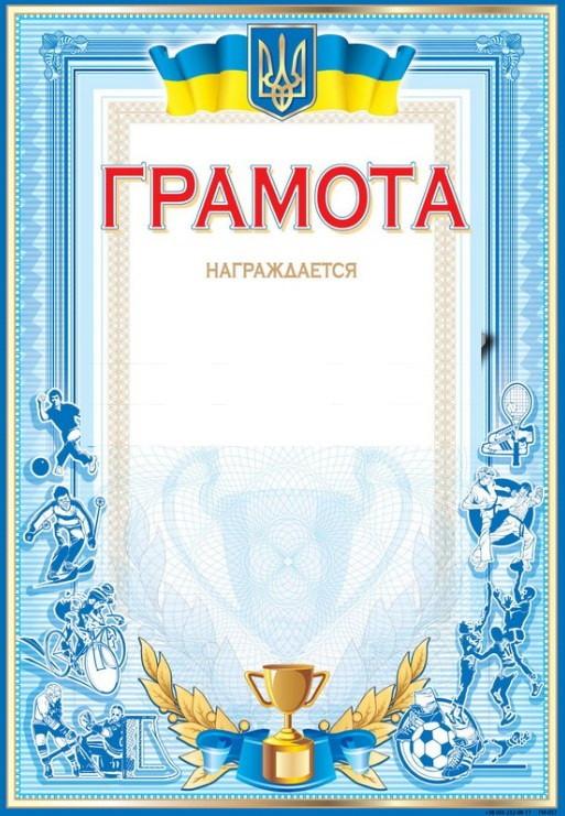 Грамота -ГМ-057- Спорт