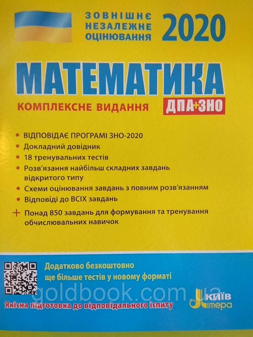 ЗНО 2020 Математика. Комплексне видання.
