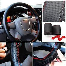 Чехол оплетка на руль со шнуровкой перфорированная сшиваемая