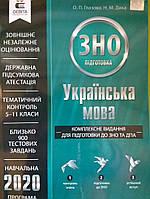 ЗНО 2020. Українська мова комплексне видання.