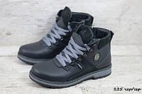 Зимние кожаные ботинки Zangak (Реплика) (Код: 125 чер/сер  ) ►Размеры [36,37,38,39], фото 1