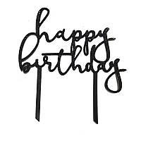 """Топпер """"Happy Birthday""""черный с глиттером"""