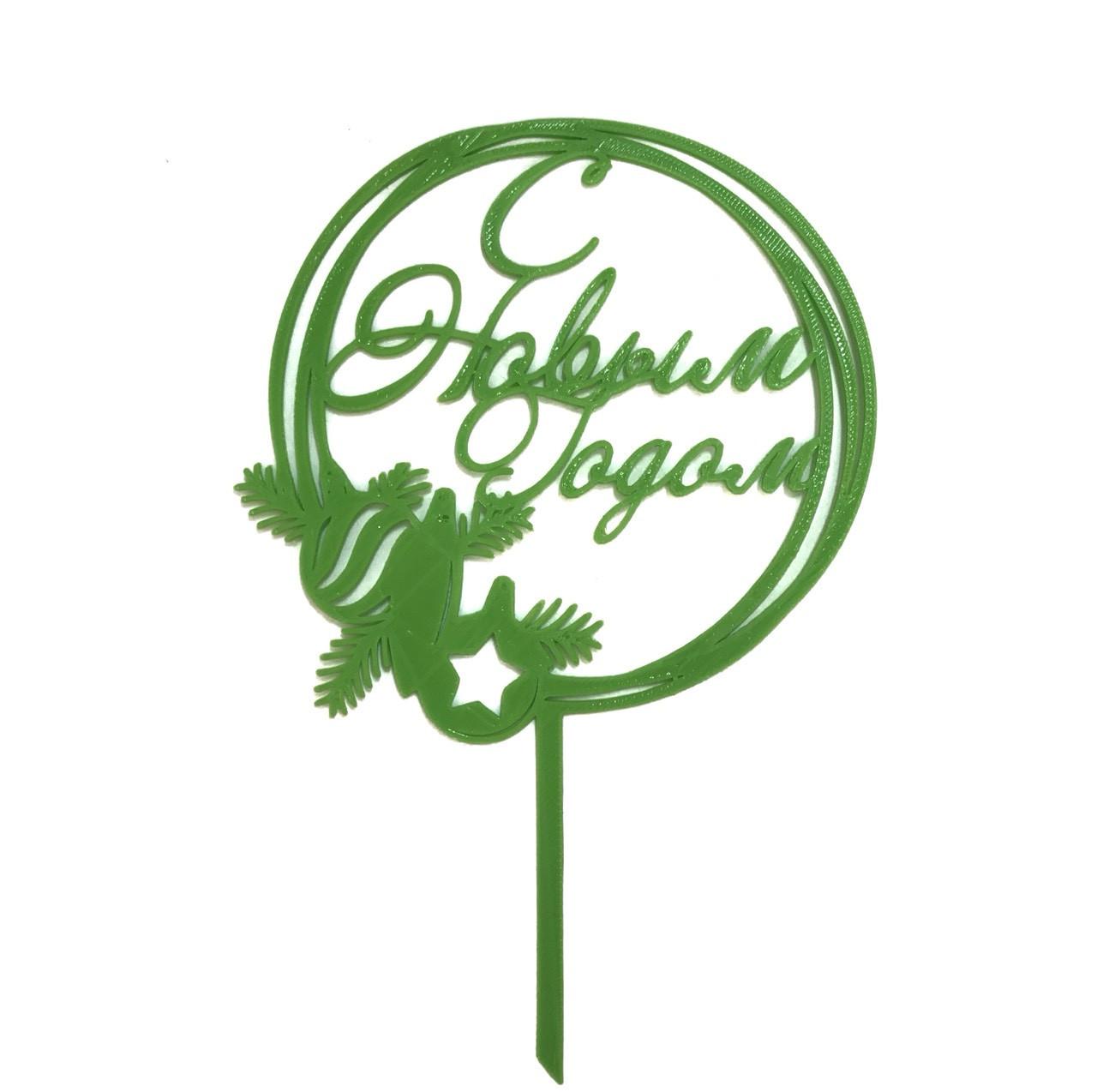 """Топпер """"С Новым Годом"""" зеленый"""